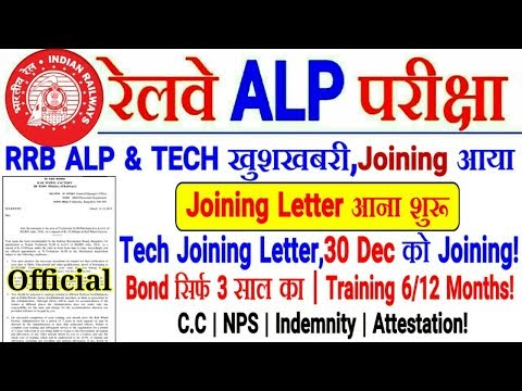 RRB ALP & TECH JOINING LETTER आने लगा New Panel वालों का! Service Bond 3 Years,Indemnity,C.C,NPS