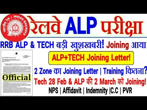 RRB ALP & TECH 2 Zone का Joining Letter जारी। ALP+ TECH JOINING 28 Feb & 2 March को!