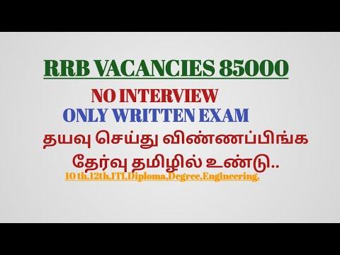 RRB 85000 காலிப்பணியிடம். Apply pannunga