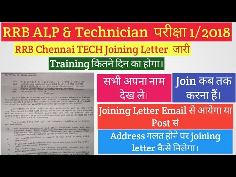 RRB Chennai ALP & Tech Joining Letter आया।Post से Joining Letter आ रहा हैं। देख लो क्या क्