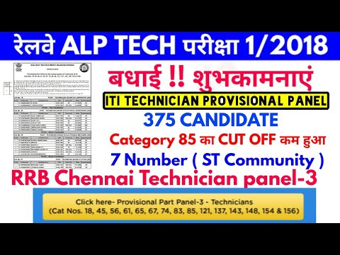 Rrb Chennai ITI Technician Provisional panel-3 . ITI TECHNICIAN CUT OFF Decrease कम हुआ